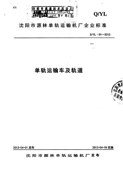 单轨运输车及轨道备案书